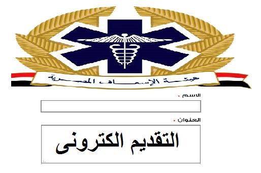 """هيئة الاسعاف المصرية تعلن عن وظائف """" للمؤهلات العليا والدبلومات """" والتقديم الكترونى"""