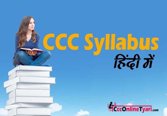 Ccc Syllabus In Hindi, Ccc Syllabus In Hindi Pdf, Ccc Syllabus Pdf, Ccc Syllabus 2019 In Hindi Pdf, Ccc Syllabus In English Pdf 2019, Ccc Course Syllabus In English, Ccc Computer Course Syllabus In English, Ccc Syllabus In English 2019, Ccc Syllabus 2019 Pdf Download In Hindi, Ccc Syllabus 2019 Pdf Download In English,  सीसीसी सिलेबस इन हिंदी