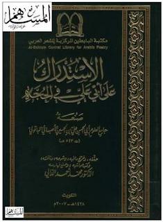 تحميل كتاب الاستدراك على أبي علي في الحُجة - الإمام الباقولي pdf
