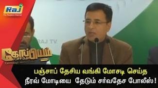 Koppiyam 23-02-2018 Raj Tv
