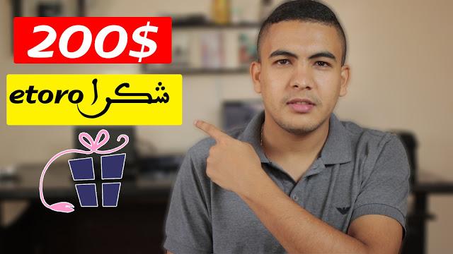 http://www.algeriawebs.com/2018/08/200-etoro.html