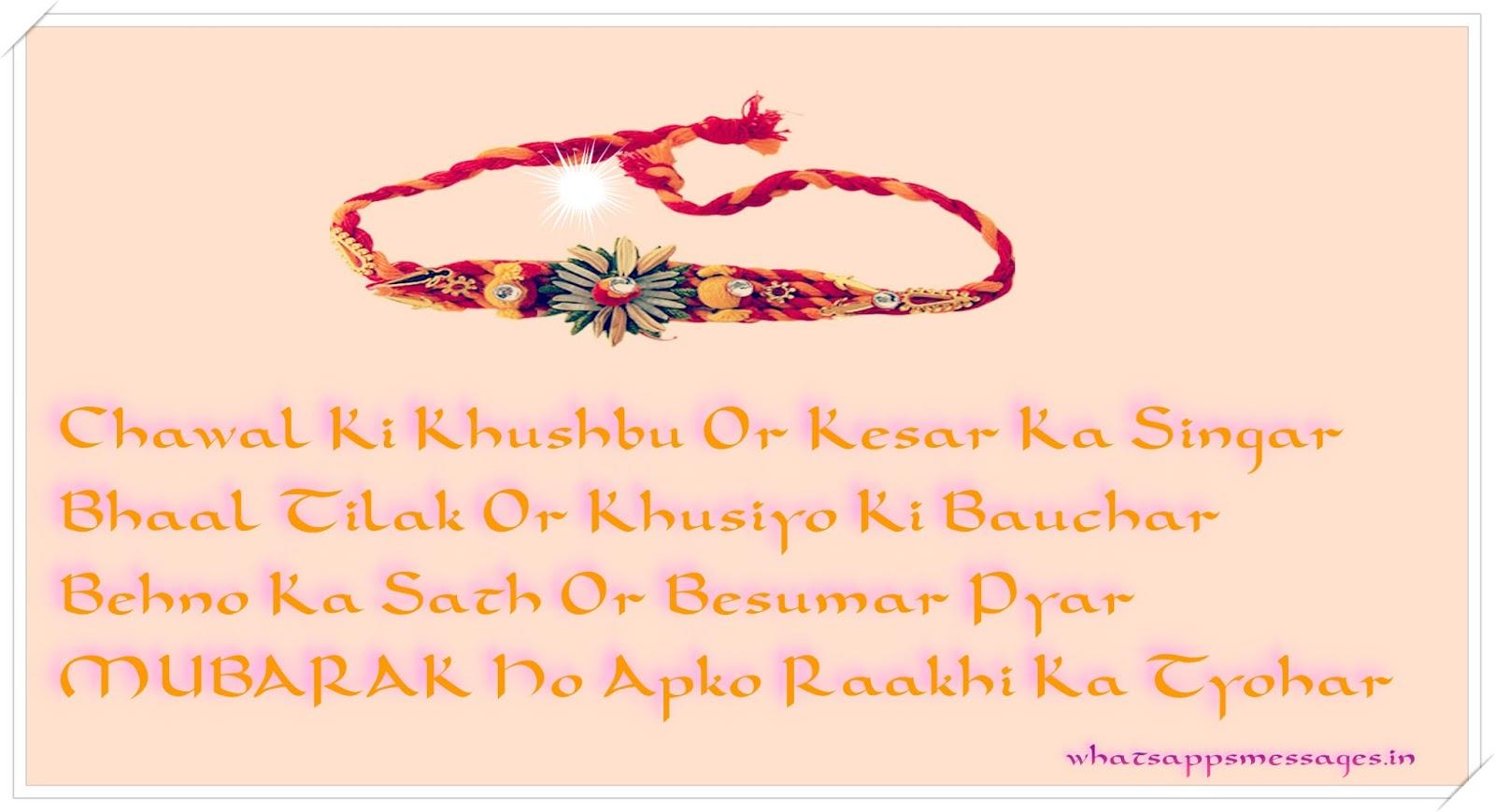 Rakhiraksha Bandhan Sms Hindirakhi Messages Quotes Whatsapp