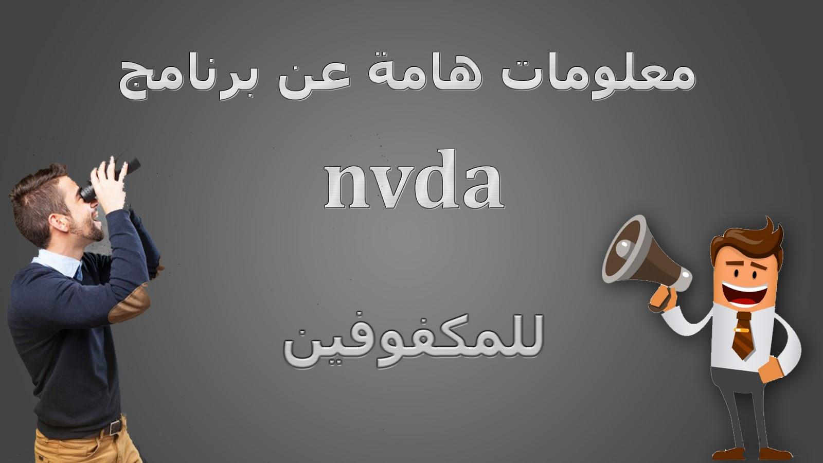 قرار nv access بأيقاف دعم nvda لأنظمة التشغيل القديمة طريق