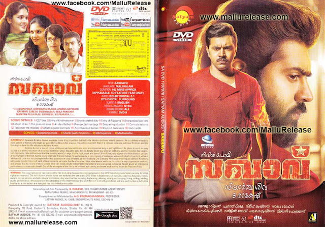 sakhavu, sakhavu song, sakhavu songs, sakhavu film, sakhavu trailer, sakhavu full movie free download, sakhavu imdb, sakhavu watch online, mallurelease