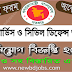 Fire Service and Civil Defense (fscd)  job circular & Online application rule 2019   fscd.teletalk.com.bd