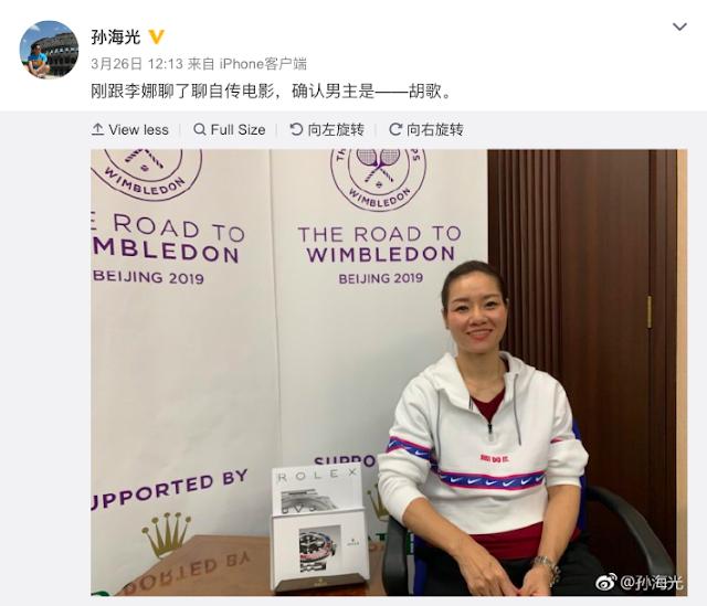 Hu Ge movie about tennis player Li Na