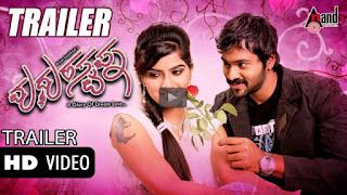 Madhura Swapna Kannada Movie Trailer