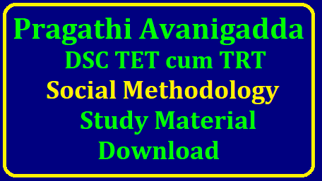 Pragathi Avanigadda DSC Social Methodology Study Material Download Avanigadda Social Methodology Study material for Social Download| Pragathi Avanigadda Coaching Center for AP DSC 2018| DSC Social Methodology Study Material pdf Download for AP DSC 2018 | Avanigadda Pragathi Social Methodology Study Material for AP DSC 2018 School Assistants, Language Pandits,PET, Perspective of Education , Methodology material Download Here Pragathi Avanigadda DSC Social Methodology Study Material Download/2018/10/pragathi-avanigadda-dsc-tet-cum-trt-social-methodology-study-material-download.html