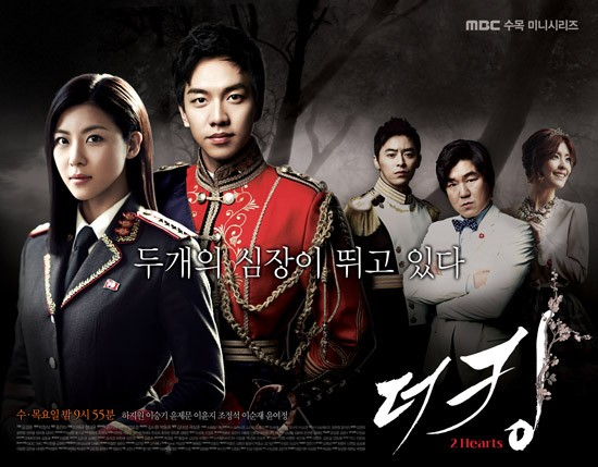 Drama Korea King 2 Hearts Subtitle Indonesia [Episode 1 - 20 : Complete]