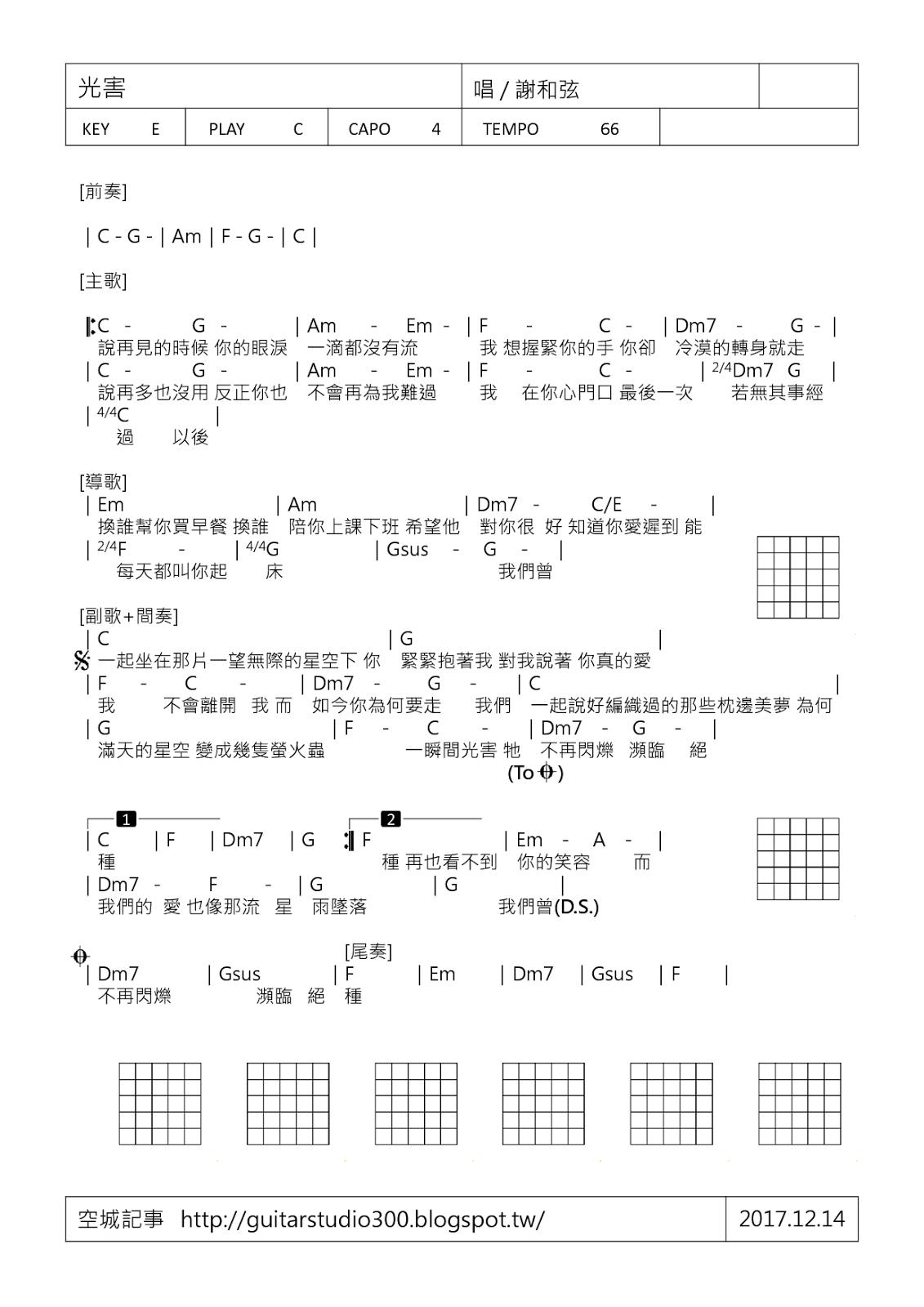 光害 - 謝和弦|吉他譜|和弦譜|前奏間奏尾奏六線譜 ~ 空城記事