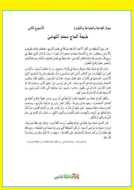 ضيعة الحاج محمد التهامي