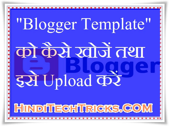How-To-Find-And-Upload-Blogger-Template-2016-In-Hindi