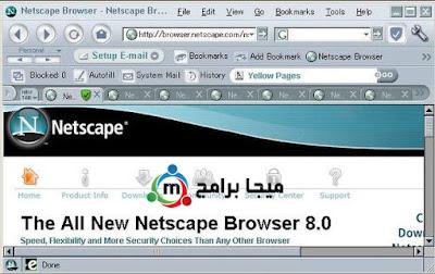 تحميل  متصفح Netscape Browser نت سكيب