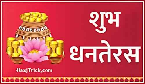 Shubh Dhanteras 2019 Images Photos Pics Wishes Quotes In Hindi