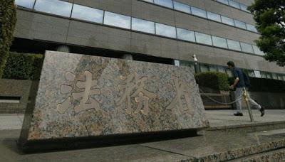 Departamento de Imigração do Ministério da Justiça do Japão