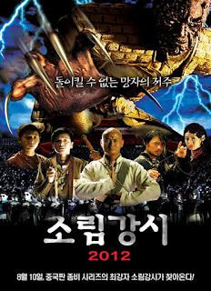 Shaolin vs. Evil Dead (2004) เส้าหลิน แวมไพร์ มหาสงครามกู้พิภพ (เสียงไทย)