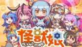 Kaijuu Girls: Ultra Kaijuu Gijinka Keikaku 2 - Episódio 1