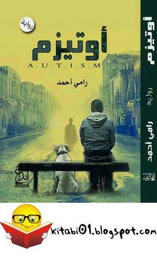 روايات عربية : تحميل رواية أوتيزم PDF رامي أحمد