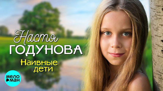 Настя-cover-nova-track.png