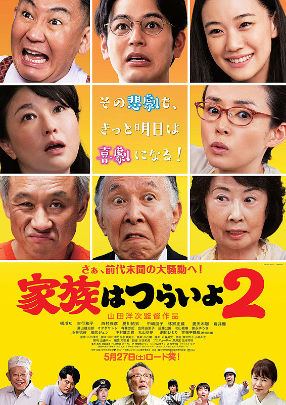 http://www.yogmovie.com/2018/03/what-wonderful-family-kazoku-wa-tsurai.html