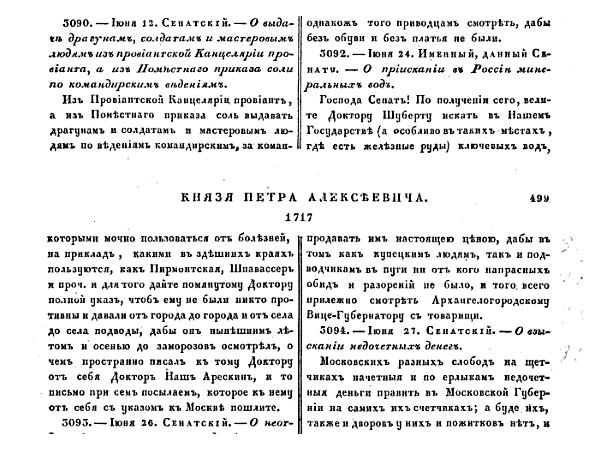 О приискании в России минеральных вод Указ Петра I