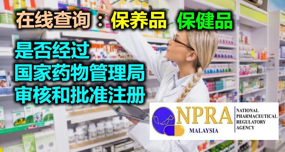 在线查询:保养品、保健品!是否已经向国家药物管理局(NPRA)注册 ...