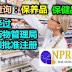 在线查询:保养品、保健品!是否已经向国家药物管理局(NPRA)注册!
