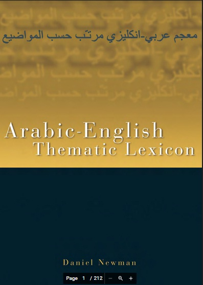 حمل اكبر معجم فى اللغة الانجليزية , عربى - انجليزى ,حمل  212 صفحة كلمات ,مصطلحات عن كل ما تريده فى اللغة اللغة الانجليزية , الملف pdf
