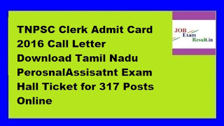TNPSC Clerk Admit Card 2016 Call Letter Download Tamil Nadu PerosnalAssisatnt Exam Hall Ticket for 317 Posts Online