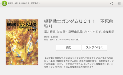小説レビュー:福井晴敏・機動戦士ガンダムUC 11巻「不死鳥狩り」