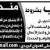 وظائف جديدة في جميع المجالات للعمل في السعودية ديسمبر 2016