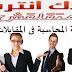 تحميل كتاب المقابلات المحاسبية pdf مجانا
