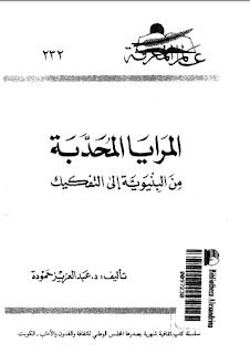 المرايا المحدبة من البنيوية إلى التفكيك - عبد العزيز حمودة