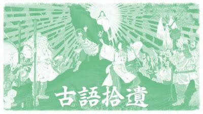 人文研究見聞録:『古語拾遺』による日本神話(まとめ)
