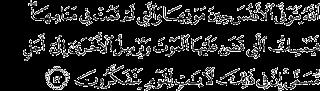 surah az-zumar