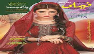 Urdu Family Magazine