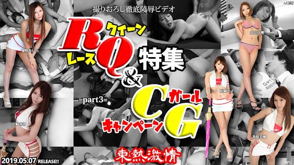 Tokyo Hot n1382