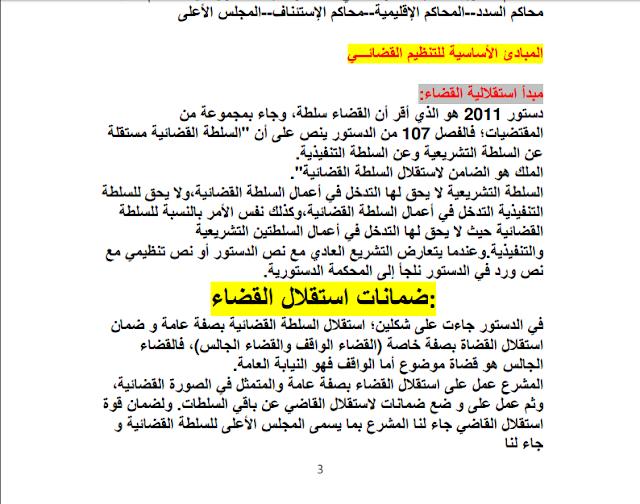 ملخص شامل  بصيغة PDF للتنظيم القضائي S4