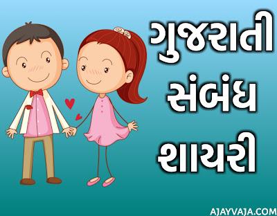 Gujarati relationship status