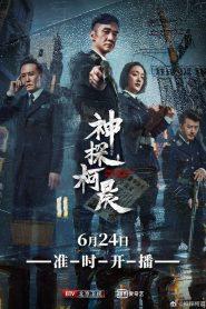 Thần Thám Kha Thần - Detective Ke Chen (2019)