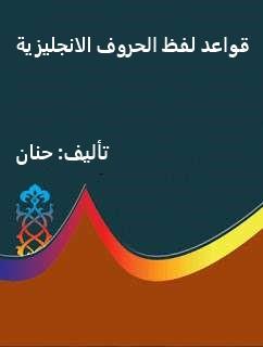 تحميل كتاب قواعد لفظ الحروف الانجليزية pdf