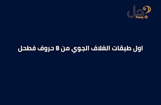 اول طبقات الغلاف الجوي من 8 حروف فطحل