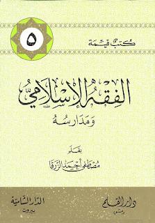 تحميل كتاب الفقه الإسلامي ومدارسه - مصطفى أحمد الزرقا pdf