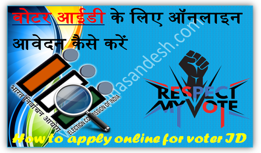 Online Voter ID कैसे बनाए - How to Create Online Voter ID