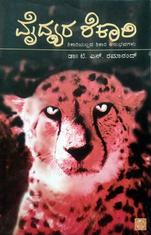 ವೈದ್ಯರ ಶಿಕಾರಿ - ಡಾ. ಟಿ. ಎಸ್. ರಮಾನಂದ್