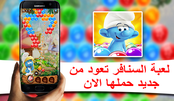 حمل لعبة السنافر Smurfs Bubble Story واسترجع ذكريات الطفولة
