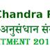 Harish-Chandra Research Institute (HCRI) Recruitment For Project Computer Assistant (Technical, contractual)