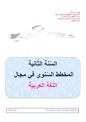 1 - المخطط السنوي لغة عربية س2 جديد 2017