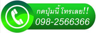 เปิดรับช่างทุกพื้นที่ 0982566366