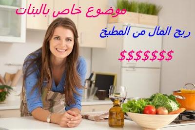 ربح المال من المطبخ (موضوع خاص بالبنات)